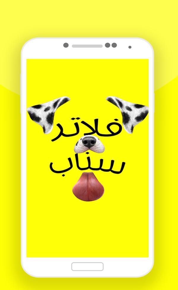 فلاتر سناب تاج الورد For Android Apk Download