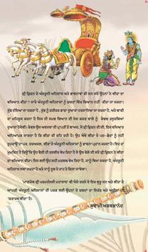 Yatharth Geeta (Punjabi) - Srimad Bhagavad Gita screenshot 5