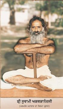 Yatharth Geeta (Punjabi) - Srimad Bhagavad Gita screenshot 6