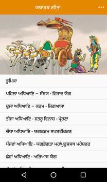 Yatharth Geeta (Punjabi) - Srimad Bhagavad Gita screenshot 1