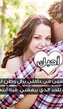 رمزيات حب 2018 poster