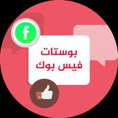 بوستات حالات و مسجات روعة ٢٠٢٠ icon