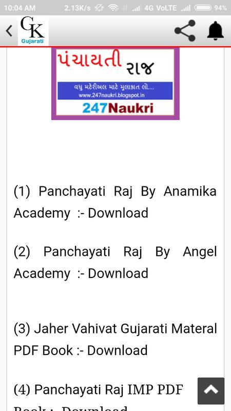 General knowledge in gujarati pdf 2013