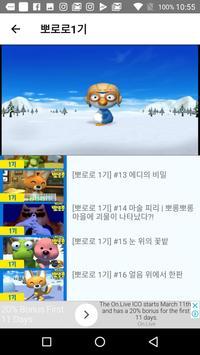 터닝메카드 다시보기( 뽀로로, 터닝메카드 ,헬롯카봇, 코코몽등.) screenshot 3