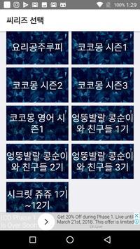 터닝메카드 다시보기( 뽀로로, 터닝메카드 ,헬롯카봇, 코코몽등.) screenshot 1