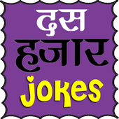 New Hindi Jokes 2017 icon