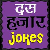 New Hindi Jokes 2017 ikona
