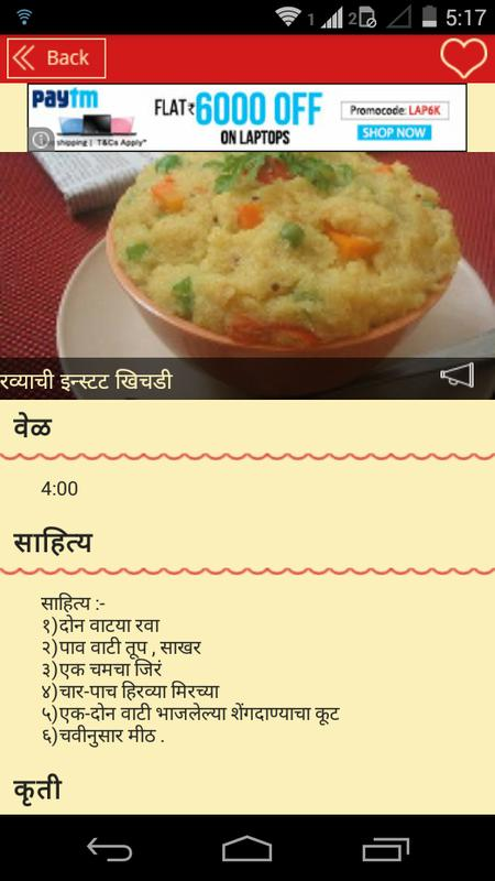 Marathi recipes collection apk download free lifestyle app for marathi recipes collection apk screenshot forumfinder