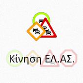Traffic GR icon