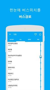 창원버스 screenshot 1