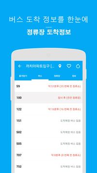 창원버스 screenshot 2