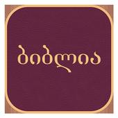 Georgian Bible icon