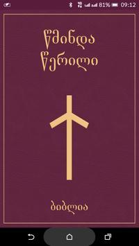 Georgian Bible poster