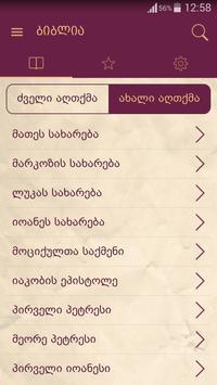 Georgian Bible screenshot 1