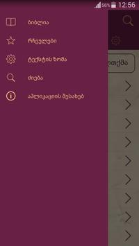 Georgian Bible screenshot 4