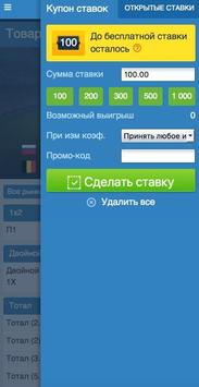 Онлайн Букмекер apk screenshot
