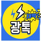 광톡 icon
