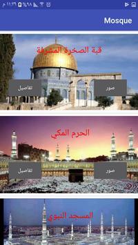 المساجد المشهورة poster