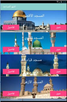اشهر المساجد poster