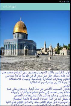 اشهر المساجد screenshot 1