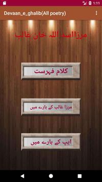 Deevan e ghalib offline poster