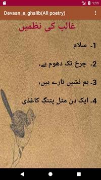 Deevan e ghalib offline screenshot 2