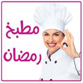 مطبخ رمضان2018 icon