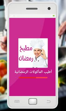 مطبخ رمضان2018 poster