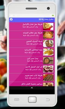 مطبخ رمضان2018 screenshot 1