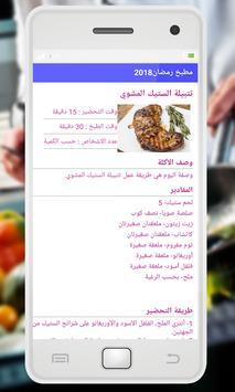 مطبخ رمضان2018 screenshot 2