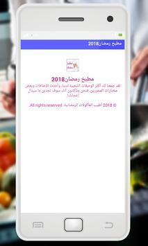 مطبخ رمضان2018 screenshot 3