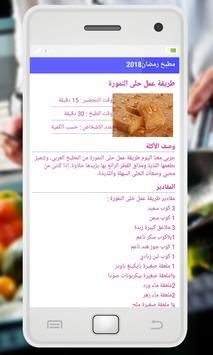 مطبخ رمضان2018 screenshot 4