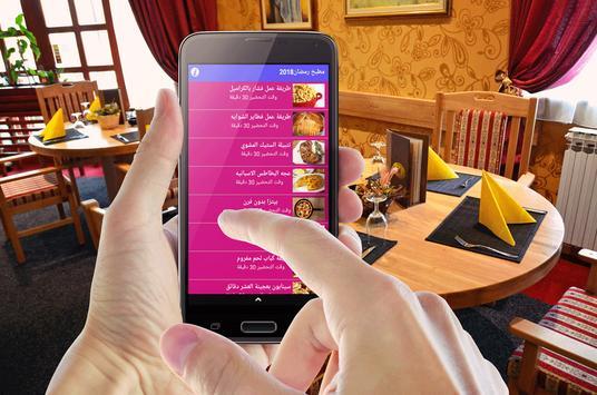 مطبخ رمضان2018 screenshot 6