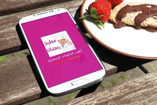 مطبخ رمضان2018 screenshot 8