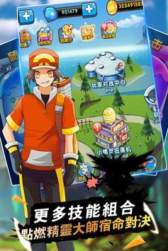 精靈大冒險 screenshot 1