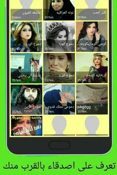 دردشة غلاتي❤️ screenshot 3