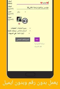 دردشة غلاتي❤️ screenshot 2