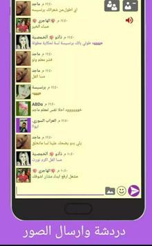 دردشة غلاتي❤️ screenshot 4