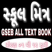 SCHOOL MITRA GSEB AND NCERT ALL TEXT BOOK icon