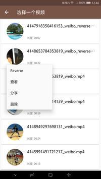 逆视频 screenshot 1