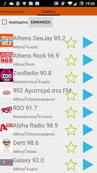Greek Radios screenshot 1