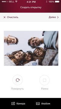 ALimine - настоящие открытки из ваших фотографий screenshot 1