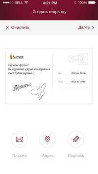 ALimine - настоящие открытки из ваших фотографий screenshot 2
