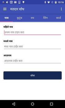 Vilas Namdev Mangade screenshot 1