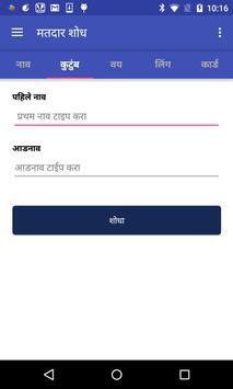 Vilas Namdev Mangade screenshot 2