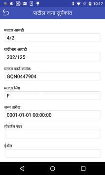 Vilas Namdev Mangade screenshot 4