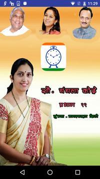 सौ. चंचला कोद्रे poster