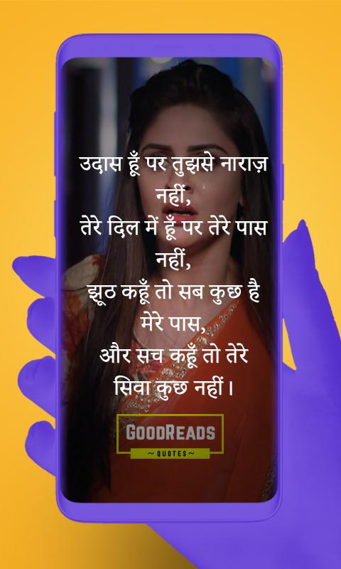Belan Wali Bahu TV Serial Quotes Wallpaper for Android - APK