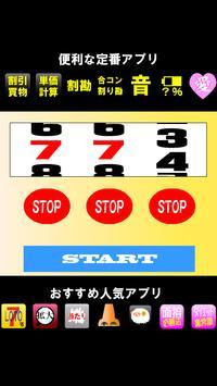 Practice to stop the number apk screenshot