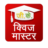 G.K.Quiz(Hindi),Current Affairs, KBC 9 2017 Practi icon